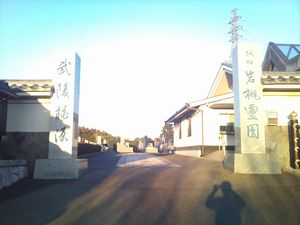 岩槻霊園 浄光殿