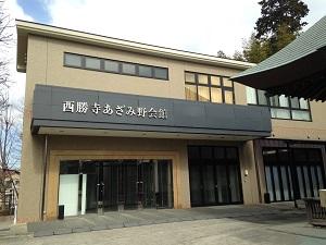 西勝寺 あざみ野会館