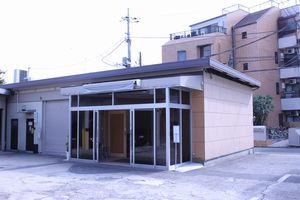 城西サポートセンター