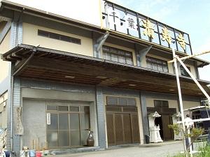 清寿寺斎場