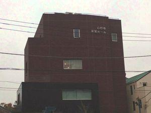 心行寺双葉ホール