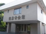 宝泉寺会館