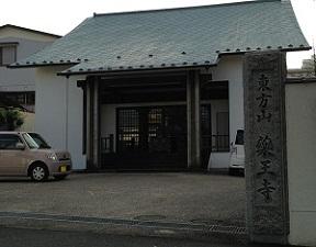 東方山 薬王寺