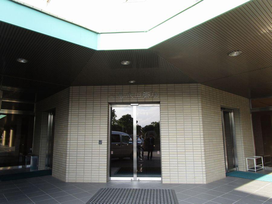 八富成田斎場