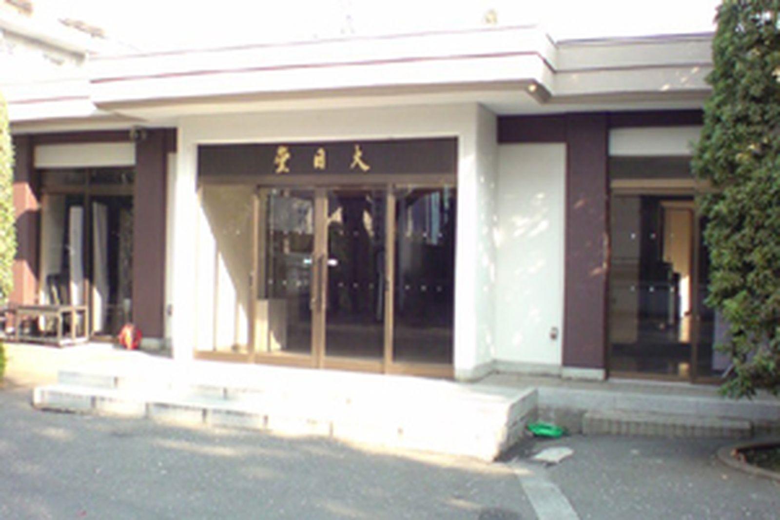 田無山総持寺大日堂斎場