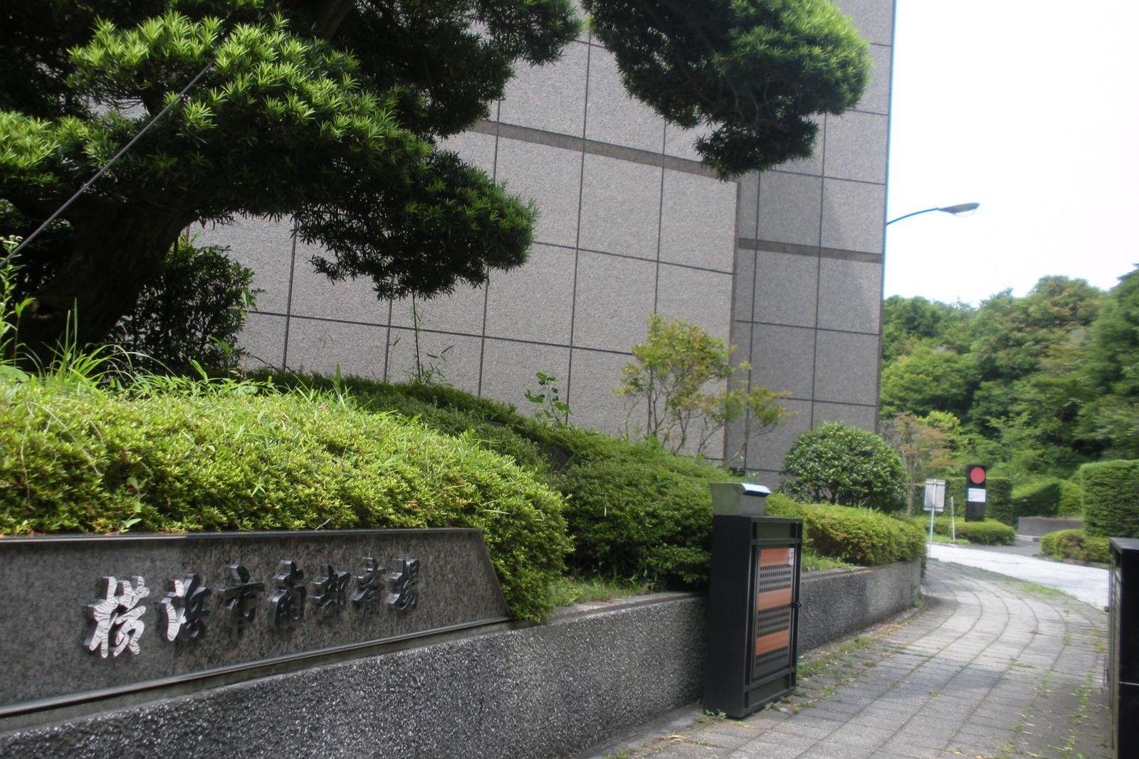 横浜市南部斎場
