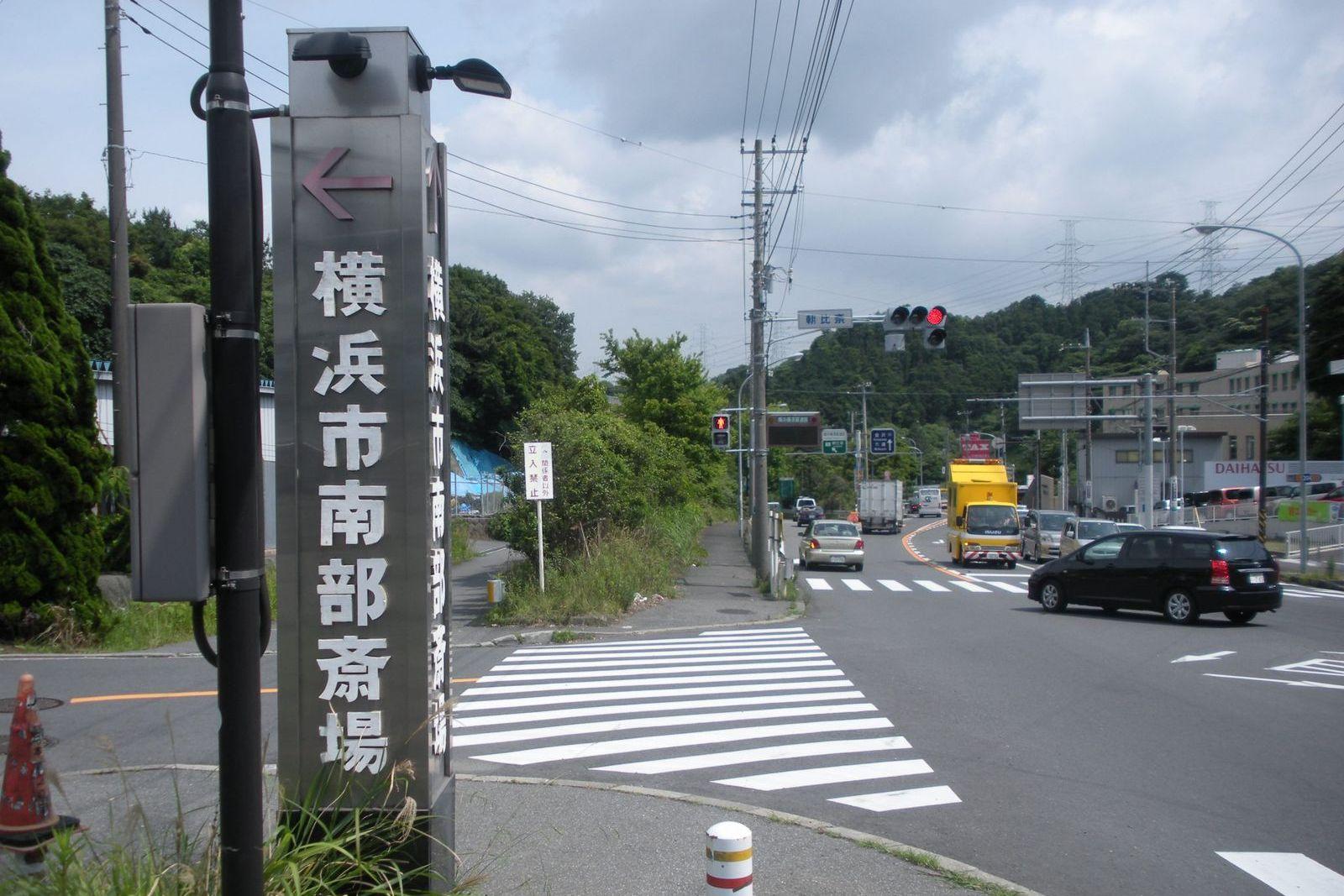 横浜市南部斎場(市民外)