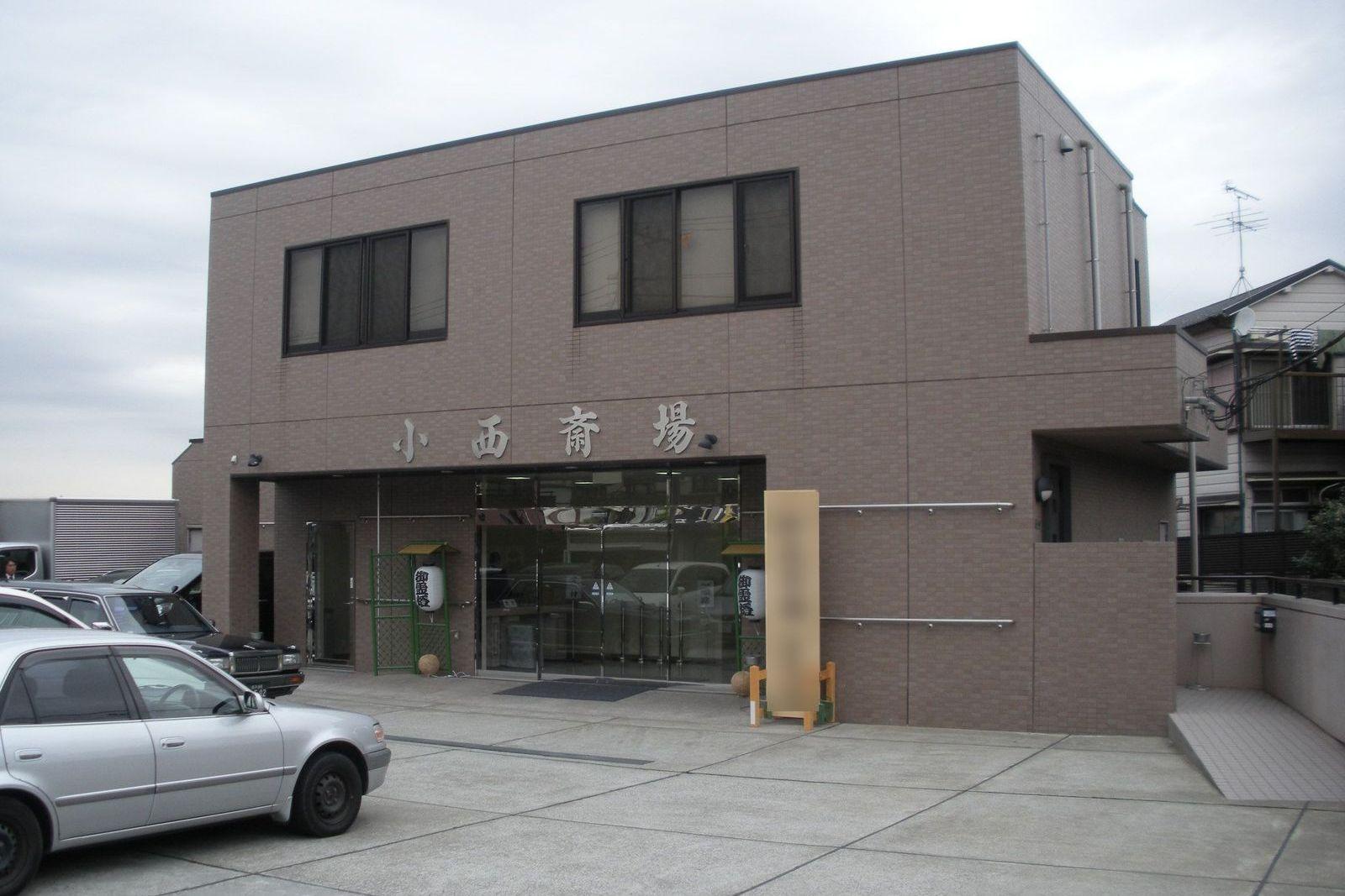 久保山斎場