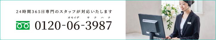 お急ぎの方はお電話にてご連絡ください。即日ご郵送いたします。 フリーダイヤル0120-06-3987 24時間365日。専門のスタッフが御対応します。